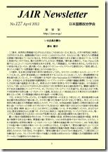 Newsletter 127号