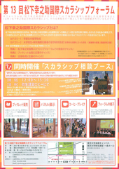 13th_scholarshipforum_flyer_s