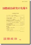 164号「国際政治研究の先端8」