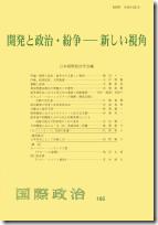 『国際政治』165号(「開発と政治・紛争――新しい視角」)