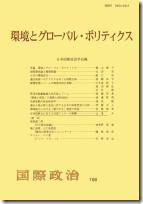 (『国際政治』166号「環境とグローバル・ポリティクス」 )