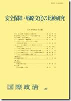『国際政治』167号「安全保障・戦略文化の比較研究」
