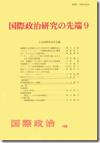 『国際政治』168号(「国際政治研究の先端9」 )
