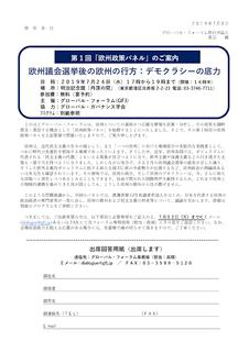 20190724GFJ_information