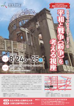 Hiroshima_Peace_Seminar_2018