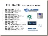 ISSC加盟国際学会リスト