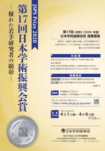 JSPS_Prize_2020