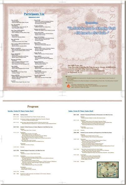 Symposium_on_the_Black_Sea_Area