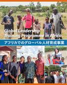 NU-IAS_GLTP_2018 flyer