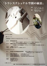 シンポジウム 「トランスナショナル空間の統治」ポスター