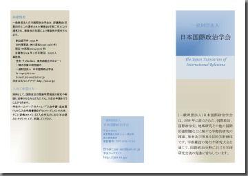 Brochure JAIR