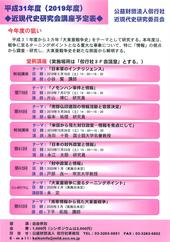 kaikosya2019info01