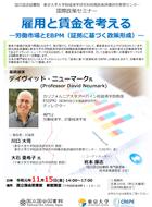 ndl_ips2019_flyer