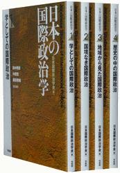 日本の国際政治学